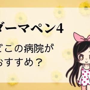 【ダーマペン4】受けるならどこの病院がおすすめ?ポイント5つ