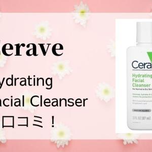 Ceraveの洗顔料フェイシャルクレンザーを口コミ!使い方は?