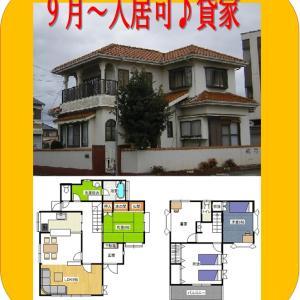 【貸家】野口戸建て住宅のご案内
