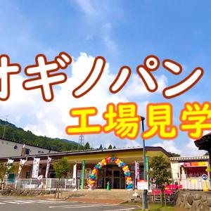 パン工場【オギノパン】in相模原