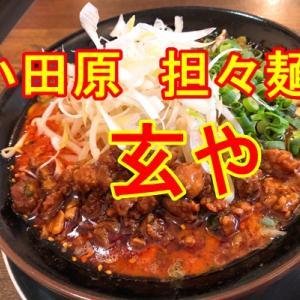 小田原系担々麺【玄や】in松田