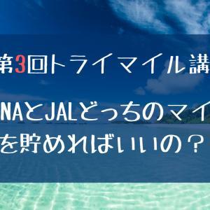 【第3回】トライマイル講座 JALとANAどっちのマイルを貯めればいいの?