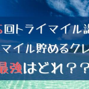 【第5回トライマイル講座】JALマイルを貯めるのに最適なクレジットカードはどれ?