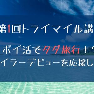 【第1回トライマイル講座】ポイ活でタダ旅行!陸マイラーデビューを応援します!