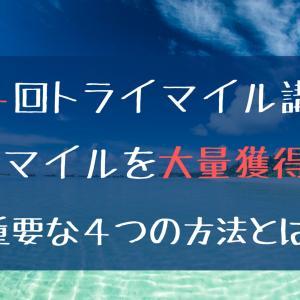 【第4回トライマイル講座】JALマイルを貯める基本的な4つの方法!(超重要)