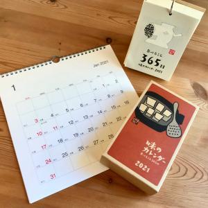 11/10(火)・来年のカレンダー