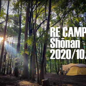 キャンプ日誌 2020-10 RECAMPしょうなん 雨キャンプは初心者にはキツイ!