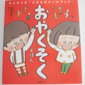 【育児】大人にも読んでほしい。子どもの絵本