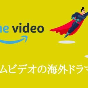 Amazonプライムビデオのおすすめ海外ドラマ10選【2020年版】