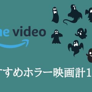 Amazonプライムビデオのおすすめホラー映画計10選【2020年版】