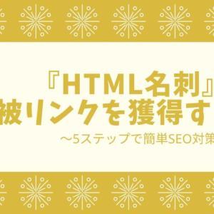 【1分で完了】HTML名刺で被リンクを獲得する方法|SEO対策の裏技