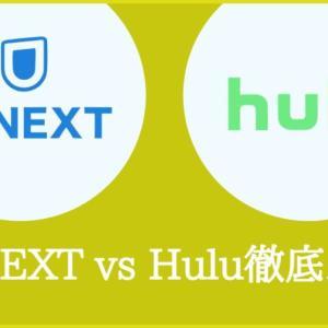 U-NEXTとHuluを7つの項目で徹底比較!どっちがおすすめ?