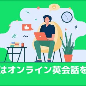 大学生こそオンライン英会話をすべき話【就活ゲームも有利に進めよう】