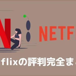評判通り?Netflixのメリット・デメリットを徹底解説【プラン選びに注意】
