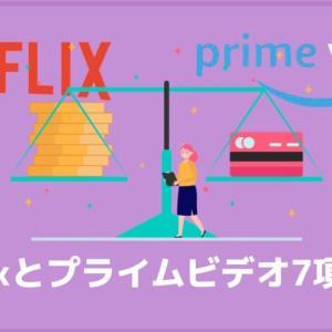 NetflixとAmazonプライムビデオを7項目で比較|利用者のおすすめは?