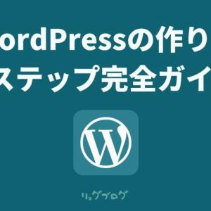 WordPressブログの作り方完全ガイド!初心者向けに分かりやすく解説