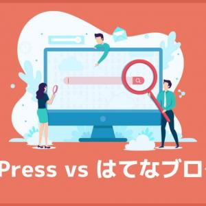 WordPressとはてなブログの違いを5項目で徹底比較【稼ぐならどっち?】
