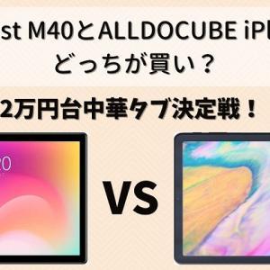 Teclast M40とALLDOCUBE iPlay 40どっちが買い?【中華タブ】