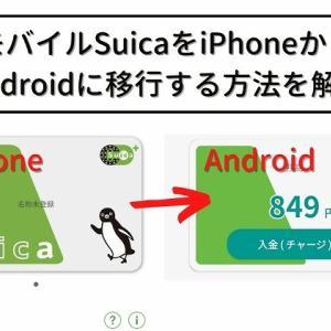 モバイルSuicaをiPhoneからAndroidに移行する方法を解説