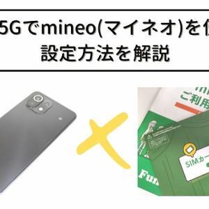 Mi11 Lite 5Gでmineo(マイネオ)を使うための設定方法を解説