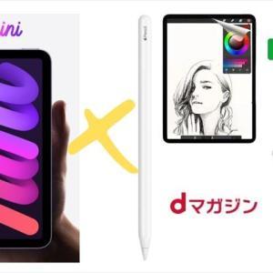 iPad mini 6用に買ったアクセサリ3つ+αをご紹介【フィルムとか】