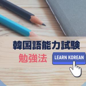 【オススメ】韓国語能力試験の勉強方法