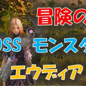 【ロストアーク】討伐・BOSSモンスターまとめ:エウディア【冒険の書】