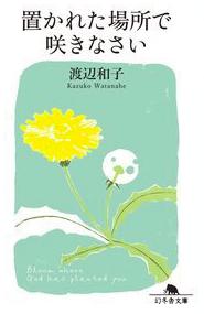 ふと手にした心に染みる一冊。『置かれた場所で咲きなさい』