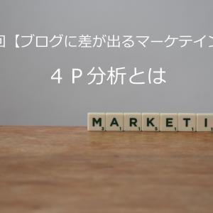第4回【ブログに差が出るマーケティング】4P分析とは