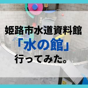 【2020年】姫路市水道資料館「水の館」に行ってきました!