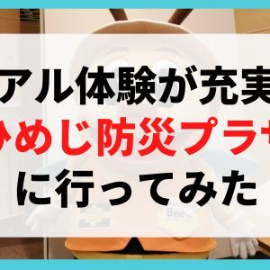 【2020年】防災体験が充実!「ひめじ防災プラザ」|体験ツアー 見どころ アクセス