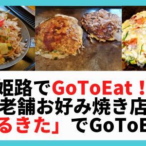 【姫路でGoToEat!】激ウマお好み焼店「まるきた」に行ってみた。