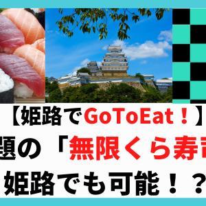 【姫路でGoToEat!】話題の「無限くら寿司」は姫路でも可能!?