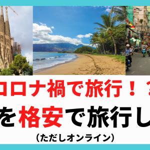 【姫路注意!】再掲:コロナ増加。家でいながら旅行できる方法