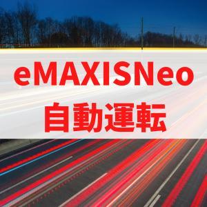 【投資信託】130%超え実現!「eMAXISNeo自動運転」を考察する