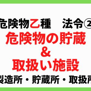 危険物取扱者 乙種 法令②「貯蔵・取扱い施設」 製造所・貯蔵所・取扱所