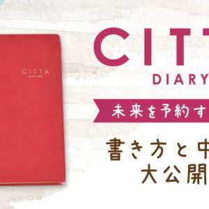 CITTA手帳2021の書き方と中身を大公開します!