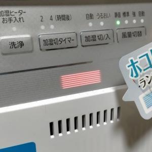 空気清浄機のランプが常に赤色点灯になる原因と対処法