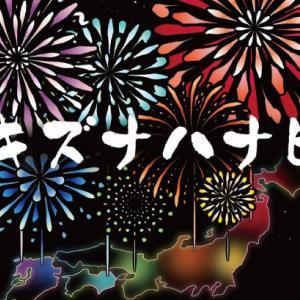 無観客の花火イベント「キズナハナビ」が7月24日(金)から始まるよ〜
