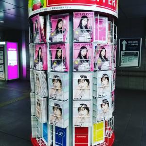 羽田空港駅に各都市版のホットペッパーが揃ってた!!