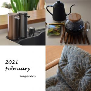 今月のピックアップ◇毎日使うものの変化で、お家時間の充実