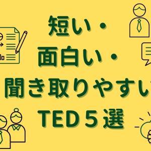 【すべて5分以下】短いだけじゃない!面白くて聞き取りやすいTED5本を厳選
