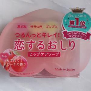 恋するおしり石鹸の黒ずみへの効果を検証!使い方も紹介