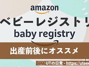 出産前後にお得な子育て支援サービス「Amazonベビーレジストリ」を紹介