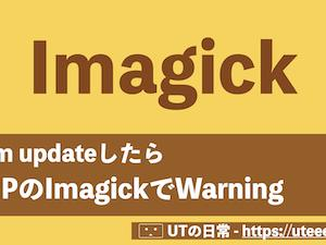 PHPのImagickで「Unable to load dynamic library 'imagick.so'」とWarningが出て読み込まなくなった件