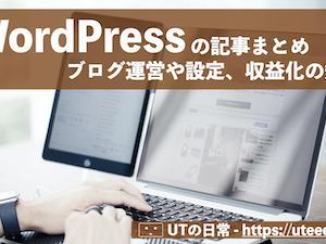 WordPressを使ったブログ運営や収益化について
