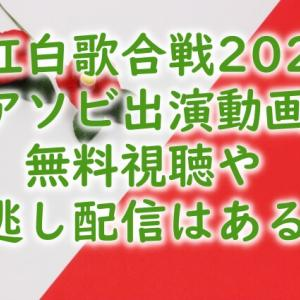 【NHK紅白歌合戦2020】ヨアソビ見逃し配信や無料動画はある?配信期間はいつからいつまで