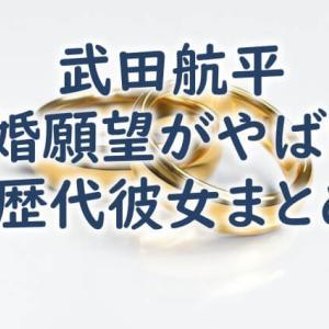 武田航平が松山メアリと結婚!結婚願望が強かった!気になる歴代の彼女まとめ