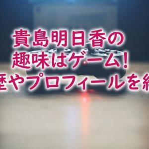 貴島明日香(ZIPお天気キャスター)の趣味はゲーム!経歴や出身高校・wiki風プロフィールを紹介