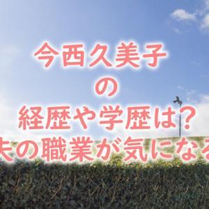 今西久美子の経歴や評判は?夫も町会議員!初出馬で政策が気になる!